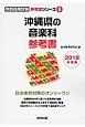 沖縄県の音楽科 参考書 教員採用試験「参考書」シリーズ 2018