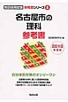 名古屋市の理科 参考書 教員採用試験「参考書」シリーズ 2018