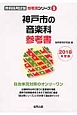 神戸市の音楽科 参考書 2018 教員採用試験「参考書」シリーズ
