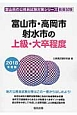 富山市・高岡市・射水市の上級・大卒程度 2018 富山県の公務員試験対策シリーズ