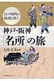 神戸・阪神「名所」の旅 江戸時代の絵図と歩く