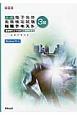 日商電子会計実務検定試験対策テキスト 3級 勘定奉行i8対応版消費税8%公式テキスト