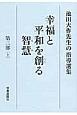 幸福と平和を創る智慧 第三部(上) 池田大作先生の指導選集