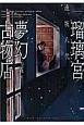 瑠璃宮夢幻古物店 (5)