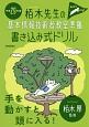 栢木先生の基本情報技術者教室準拠 書き込み式ドリル 平成29年