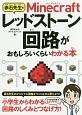 赤石先生の Minecraft レッドストーン回路がおもしろいくらいわかる本