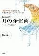 Keiko的 月の浄化術 「運のつまり」を取れば、幸運はあたりまえにやってく