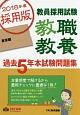 教員採用試験 教職教養 過去5年本試験問題集 東京都<採用版> 2018