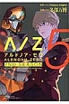 ALDNOAH.ZERO 2nd Season (5)