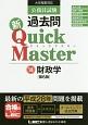 公務員試験 過去問 新・Quick Master 財政学<第6版> (18)