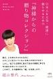 日本人を元気・健康に蘇らせるための『神様からの贈り物コレクション』 NEW HEALING WAVE
