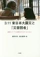 3.11東日本大震災と「災害弱者」