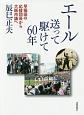 エール 送って駆けて60年 早稲田の応援団長から大阪市議へ