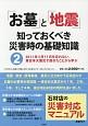 「お墓」と「地震」 知っておくべき災害時の基礎知識 2011年3月11日を忘れない。東日本大震災で起きたことから学ぶ (2)