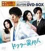 ドクター異邦人 スペシャルプライス版 コンパクトDVD-BOX