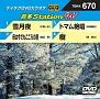 音多ステーションW(演歌)〜雪月夜〜(4曲入)