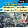 音多ステーションW(演歌)~肱川あらし~(4曲入)