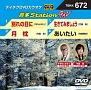 音多ステーションW(演歌)~別れの日に~(4曲入)