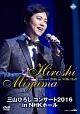 コンサート2016 in NHKホール