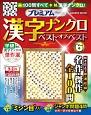 プレミアム漢字ナンクロ ベスト・オブ・ベスト (6)