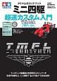 タミヤ公式ガイドブック ミニ四駆超速カスタム入門 TMFL Ver.