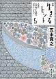 生きるヒント<新版> 人生にときめくための12のレッスン (5)