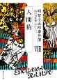 明智小五郎事件簿 人間豹 (8)