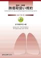 臨床・病理 肺癌取扱い規約<第8版>