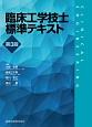 臨床工学技士標準テキスト<第3版>