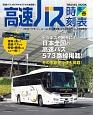 高速バス時刻表 2016-2017冬春