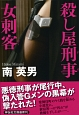 殺し屋刑事-デカ- 女刺客