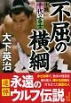 不屈の横綱 小説・千代の富士