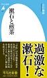 漱石と煎茶 志士としての夏目漱石