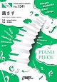ピアノピース1341 茜さす/Aimer(ピアノソロ・ピアノ&ヴォーカル)~TVアニメ「夏目友人帳伍」エンディングテーマ