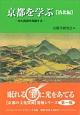 京都を学ぶ 洛北編 文化資源を発掘する