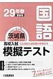 茨城県 高校入試模擬テスト 国語 平成29年