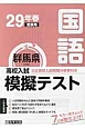 群馬県 高校入試模擬テスト 国語 平成29年