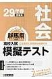 群馬県 高校入試模擬テスト 社会 平成29年