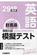 群馬県 高校入試模擬テスト 英語 平成29年