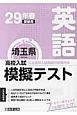 埼玉県 高校入試模擬テスト 英語 平成29年