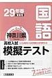 神奈川県 高校入試模擬テスト 国語 平成29年