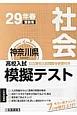 神奈川県 高校入試模擬テスト 社会 平成29年