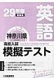 神奈川県 高校入試模擬テスト 英語 平成29年