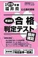 福井県公立高校受験 志望校合格判定テスト 最終確認 平成29年 合格判定テストシリーズ