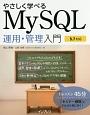 やさしく学べるMySQL 運用・管理入門 5.7対応