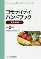 コモディティハンドブック 農産物編<第2版>