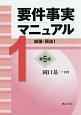要件事実マニュアル<第5版> 総論・民法1(1)
