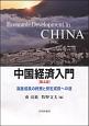 中国経済入門<第4版> 高度成長の終焉と安定成長への途