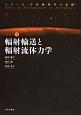輻射輸送と輻射流体力学 シリーズ〈宇宙物理学の基礎〉3