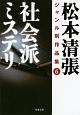 松本清張ジャンル別作品集 社会派ミステリ (6)
